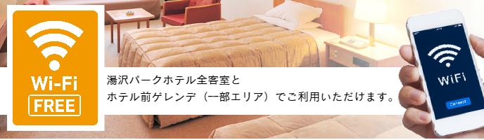 湯沢パークホテル Free Wi-Fi