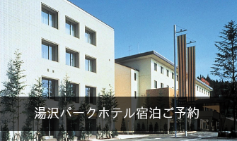 湯沢パークホテル宿泊予約