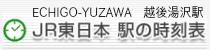 越後湯沢駅の時刻表